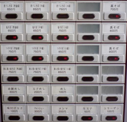 『立教通りのにぼきゅう』 券売機
