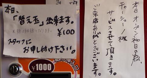 『立教通りのにぼきゅう』 券売機POP