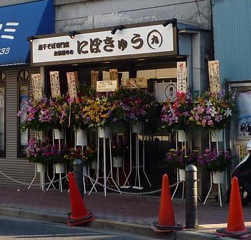 『立教通りのにぼきゅう』 外観