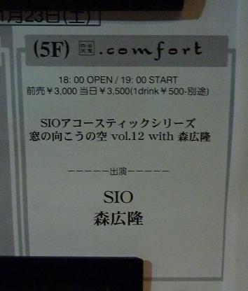 「SIOアコースティックシリーズ『窓の向こうの空』vol.12」 会場入口POP