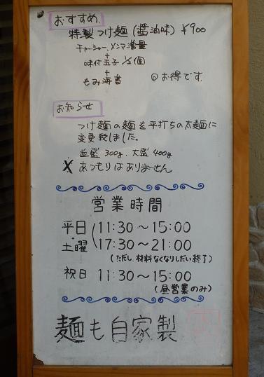 『中華そば てんくう』 入口の立て看板