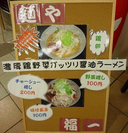 『麺や 福一』@ラーメンフェスタ IN NAKAYAMA (入口のPOP)