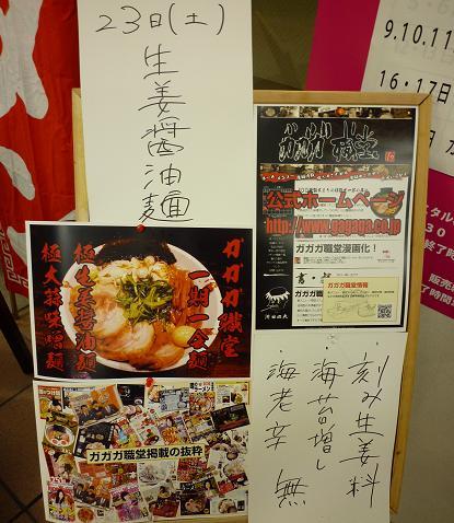 『ガガガ職堂』@ラーメンフェスタ IN NAKAYAMA (入口のPOP)
