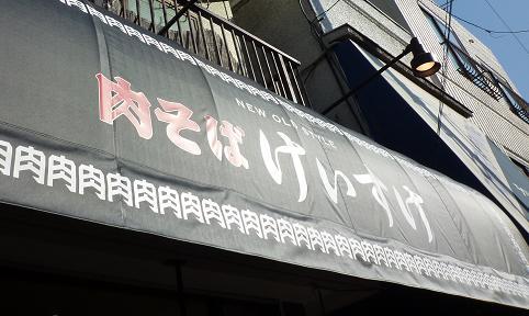 『NEW OLD STYLE 肉そば けいすけ』 外観