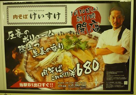 『NEW OLD STYLE 肉そば けいすけ』 肉そば(並)住吉駅改札前のポスター