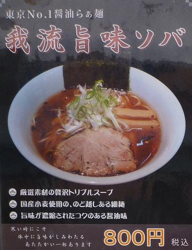『地雷源』@お台場ラーメンPARK (POP)