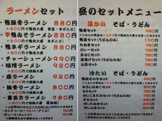 『雁家』 ランチの麺料理メニュー