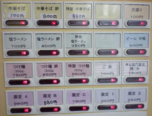 『つけ麺・中華 もぐら』 券売機
