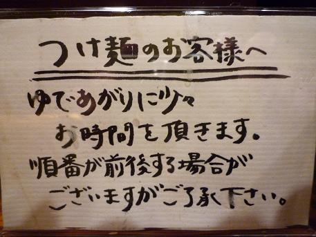 『ラーメン 龍の家 新宿小滝橋通り店』 卓上のPOP