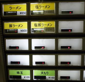 『ラーメン ○菅』 券売機