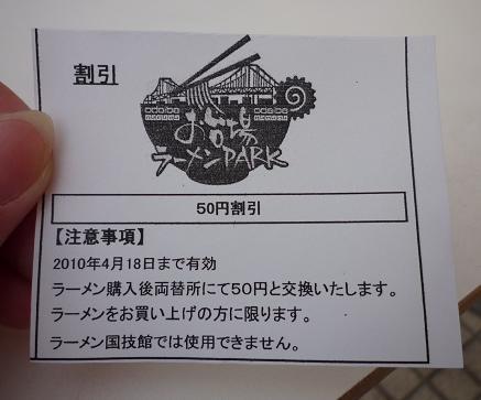 お台場ラーメンPARK(第三弾から配布され始めた50円割引券)