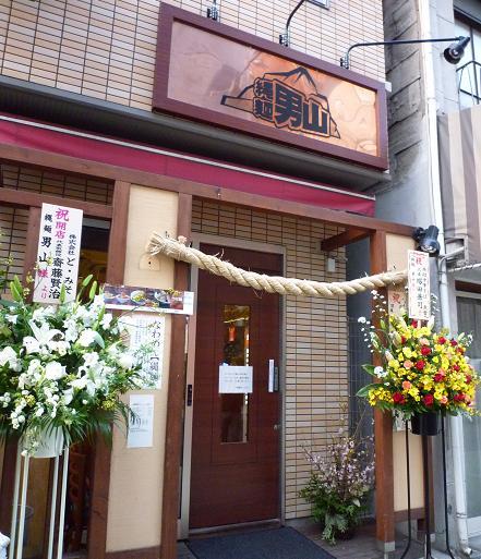 『縄麺 男山』 外観