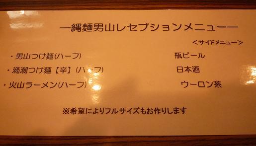『縄麺 男山』 レセプションメニュー