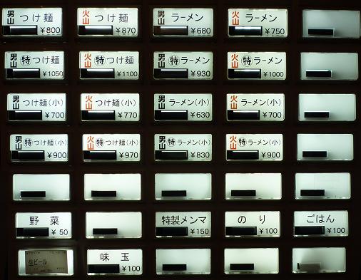 『縄麺 男山』 券売機