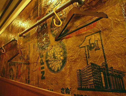 『縄麺 男山』 壁紙は小麦粉の紙袋