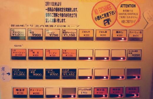 『69N ROLL ONE』 券売機