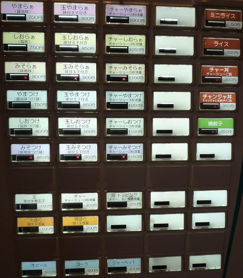 『麺やまらぁ』 券売機