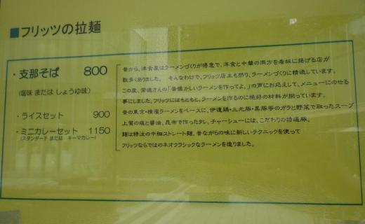 『洋食とんかつ フリッツ』 拉麺の説明書き