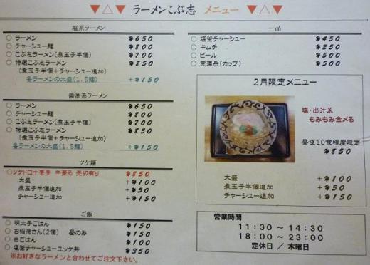 『ラーメン こぶ志』 メニュー(2010年2月)