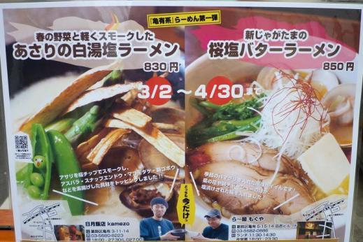 『ら~麺 もぐや』×『日月飯店kamezo』 「亀有系」らーめん企画第一弾(POP)