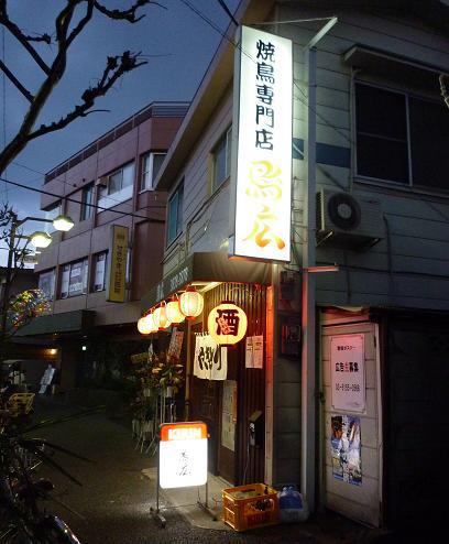 『鳥広 青戸店』 外観