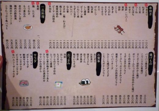 『鳥広 青戸店』 食べ物メニュー