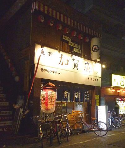 『加賀廣 亀有店』 外観