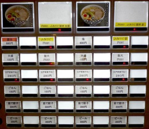 『江戸前煮干中華そば きみはん本店』 券売機(2010.3.16撮影)