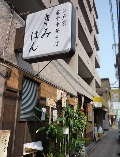『江戸前煮干中華そば きみはん本店』 外観
