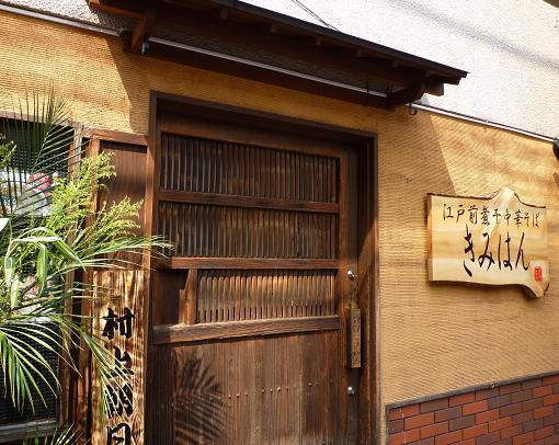 『江戸前煮干中華そば きみはん本店』 入口