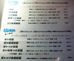 『糀や』 饂麺・拉麺メニュー