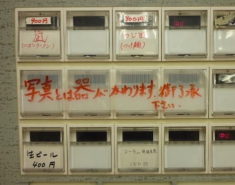 『凪』&『二代目つじ田』@ラーメンフェスタ IN NAKAYAMA (券売機)
