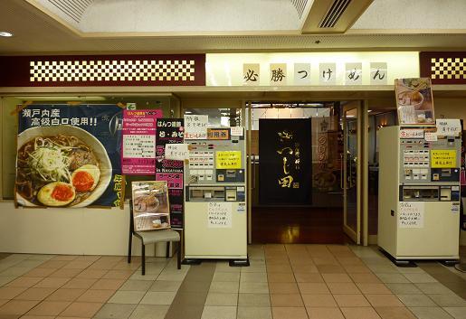 ラーメンフェスタ IN NAKAYAMA (入口・2010年3月27日撮影)