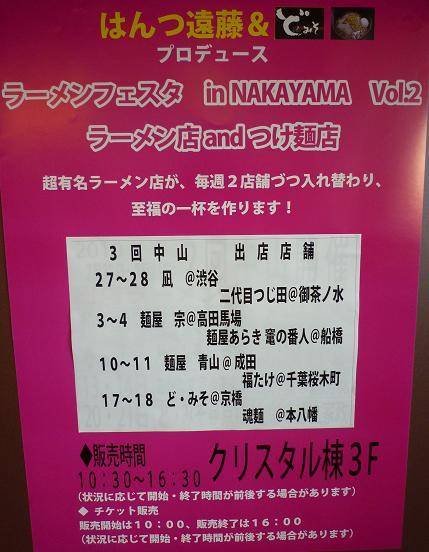 ラーメンフェスタ IN NAKAYAMA (2010年3月~4月スケジュール)