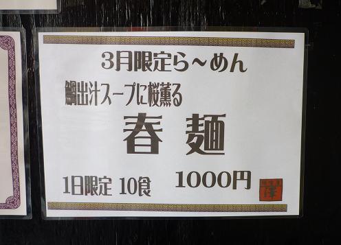 『麺喰屋 澤』 2010年3月限定POP
