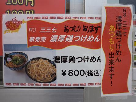 『つけめん三三七』@お台場 「濃厚鶏つけ麺」(POP)