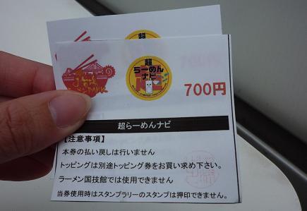 「お台場ラーメンPARK」 らーナビ会員限定割引チケット