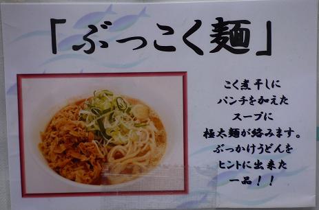 『長尾中華そば』@お台場ラーメンPARK (ぶっこく麺POP)