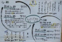 『麺や 紡』 メニュー2