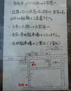 『麺や 紡』 駐車場についてのPOP