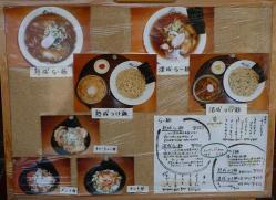 『麺や 紡』 メニュー1