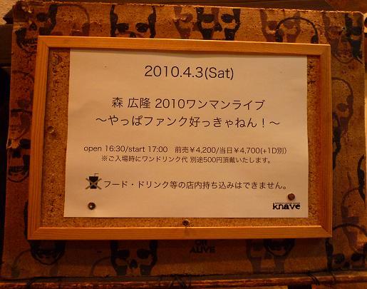 「森広隆2010ワンマンライブ ~やっぱファンクすっきゃねん!~」@knaive(2010.4.3)