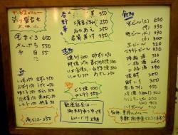 『正宗屋 相合橋』 店頭の日替わりメニュー(2010.4.3)