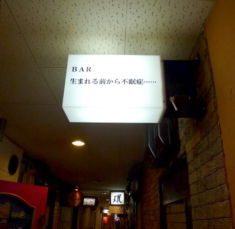 『BAR 生まれる前から不眠症……』 入口看板