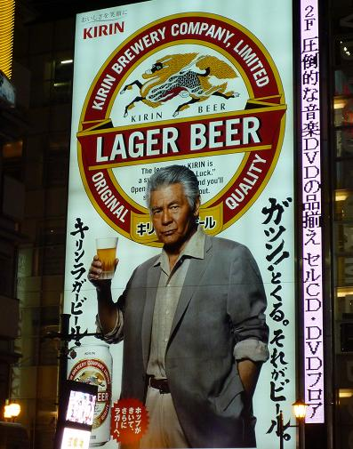 道頓堀のキリンビールの看板(2010.4.3)