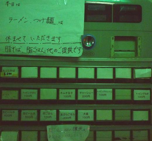 『背脂醤油 のあ』 券売機(2010年4月初旬撮影)