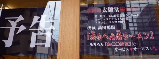 『太麺堂』 2010年4gつ15日からの次回予告