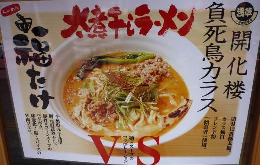 『太麺堂』 太煮干しラーメンPOP