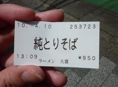 『大喜』 「純とりそば」の食券