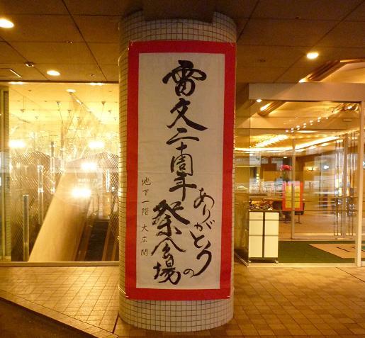 『雷文』20周年記念パーティー(ホテル入口の看板)